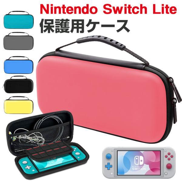 NintendoSwitchLite用ケーススイッチライトケースキャリングケースSwitchLite保護用ケースネコポス翌日配達