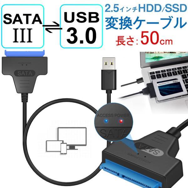 SATA変換ケーブル SATA USB変換アダプター SATA-USB3.0変換ケーブル 2.5インチHDD SSD SATA to USBケーブル 50cm HDD/SSD換装キット 翌日配達対応