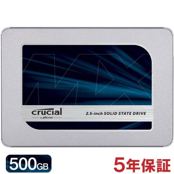 Crucial クルーシャルSSD 500GB 2.5インチCT500MX500SSD1 7mm SATA3内蔵SSD 7mmから9.5mmへの変換スペーサー付属 5年保証・翌日配達