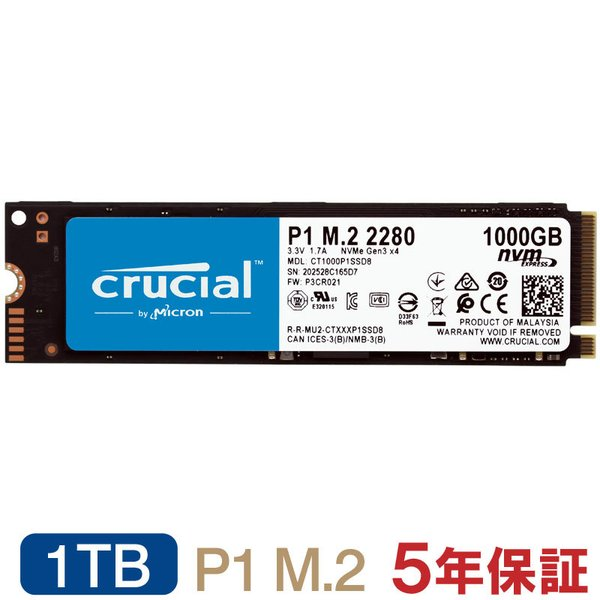 Crucialクルーシャル1TBNVMePCIeM.2SSDP1シリーズType2280CT1000P1SSD85年保証・翌日配