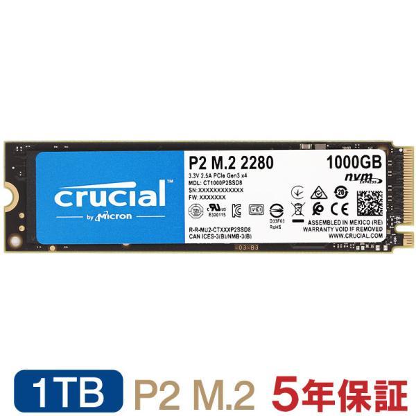 Crucialクルーシャル1TBNVMePCIeM.2SSDP2シリーズType2280CT1000P2SSD85年保証・翌日配