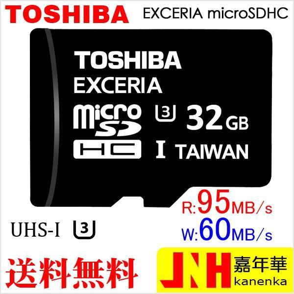開店10周年記念一人2枚限定microSDカード マイクロSD microSDHC 32GB Toshiba 東芝 EXCERIA UHS-I U3 R:95MB/s W:60MB/s 海外パッケージ品