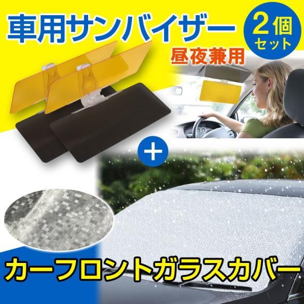 車用フロントガラスカバー 凍結防止カバー フロントガラスシート 2個セット車用サンバイザー付き  宅配便のみ配送