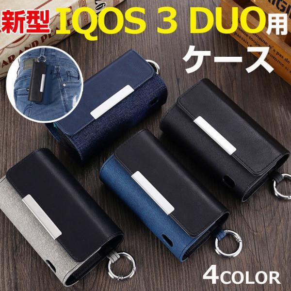 新型 IQOS 3 DUO用ケース アイコス 3 DUO ケース アイコス 3 デュオ対応 カバー 翌日配達・ネコポス送料無料