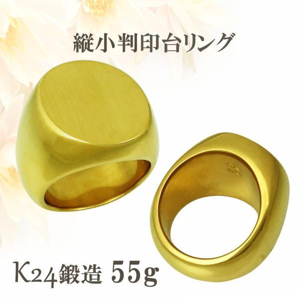 純金リング K24 縦小判印台 55g メンズ 指輪 24金 高密度 鍛造 たんぞう 記念日 ギフト 究極の形状