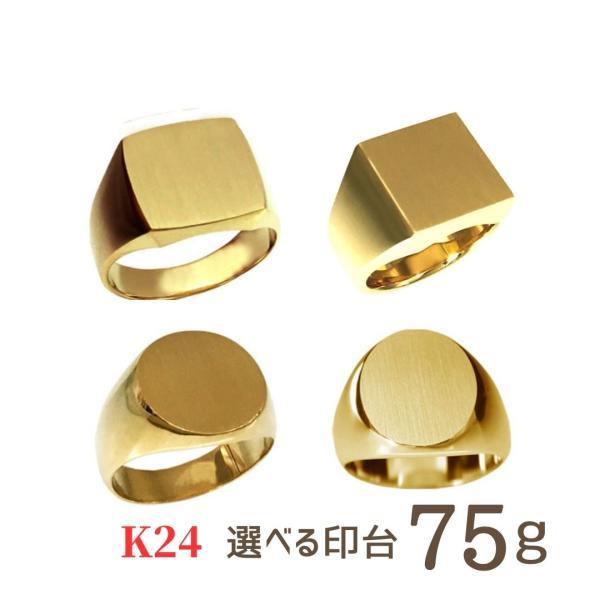 純金リング K24 印台 75g メンズ 指輪 24金 高密度 鍛造 たんぞう 記念日 ギフト 究極の形状