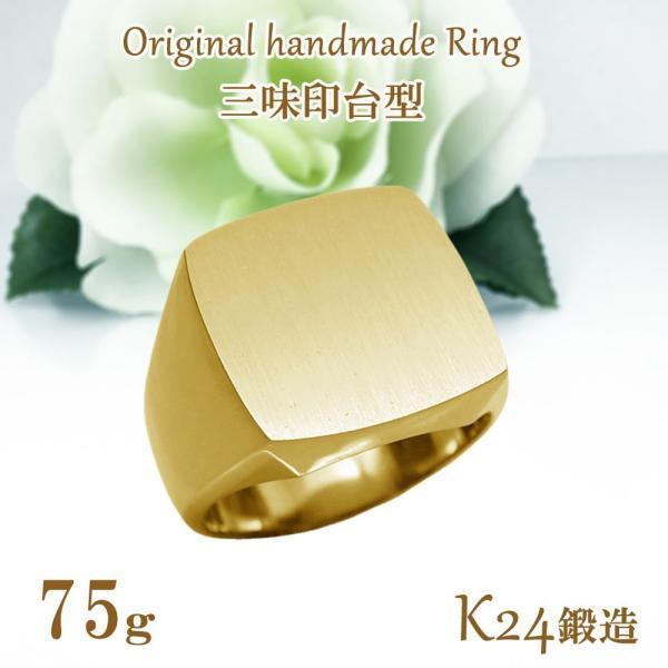 純金リング K24 印台75g三味 究極の品 メンズ 指輪 24金 高密度 鍛造 たんぞう 記念日 ギフト