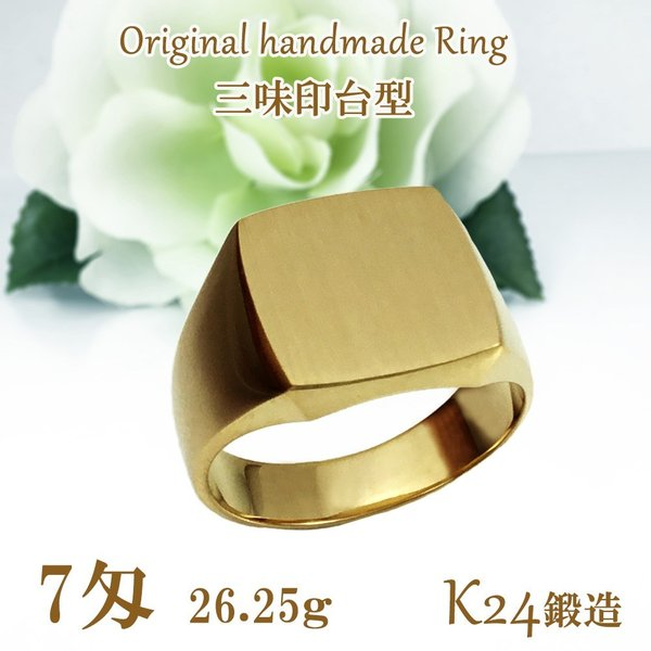 純金リング K24 印台7匁26.25g三味 究極の品 メンズ 指輪 24金 高密度 鍛造 たんぞう 記念日 ギフト
