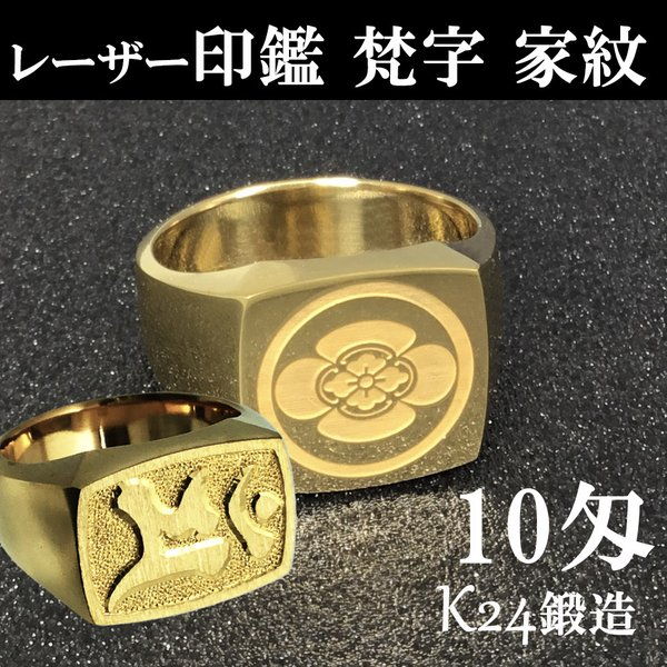 純金リング K24 オーダー 印鑑 梵字 家紋 彫金 印台 10匁 37.50g隷書 印相 古印 行書 指輪 24金 高密度 鍛造 たんぞう  ギフト メンズ 記念日