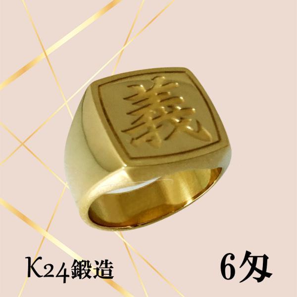 純金 K24 24金リング 三味印台 レーザー彫一文字(義) 6匁 指輪 高密度 鍛造 たんぞう 記念日 ギフト 印面文字選べる