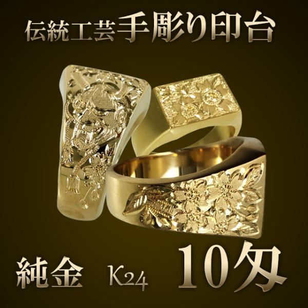純金リング K24 24金 印台 両肩彫金10匁 指輪 高密度 鍛造 たんぞう 記念日 ギフト メンズ
