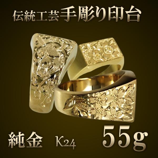 純金リング K24 24金 印台 両肩彫金55g 指輪 高密度 鍛造 たんぞう 記念日 ギフト メンズ