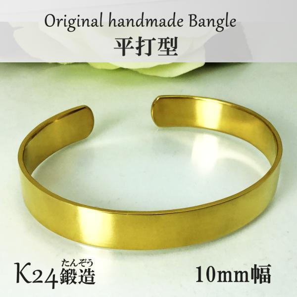 純金 24金 メンズ バングル 50g 高密度 たんぞう  記念日 ギフト ブレスレット 逸品 オーダーyh119k