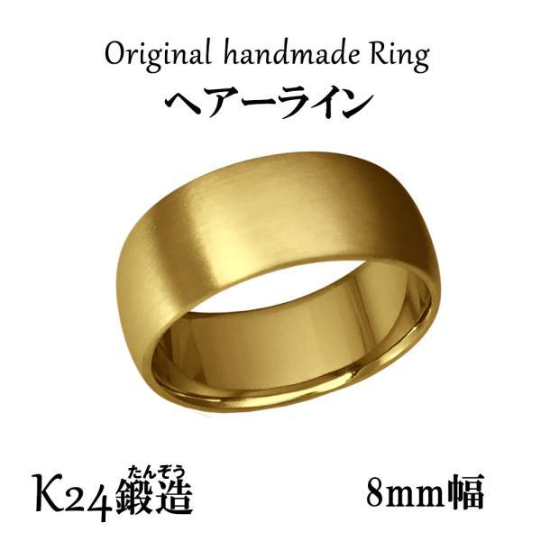 純金リング K24 24金 大きいサイズ 平甲丸巾8mm17g ヘアーライン ボリューム 結婚指輪 高密度 鍛造 たんぞう 指輪 記念日 ギフト