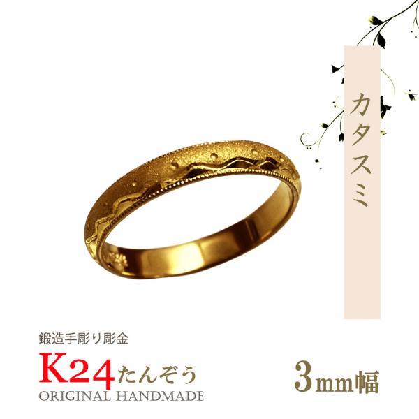 純金リング 大きいサイズ K24 24金 甲丸カタスミ彫巾3mm6g 手彫彫金 高密度 鍛造 たんぞう 指輪 記念日 ギフト オーダー 結婚指輪