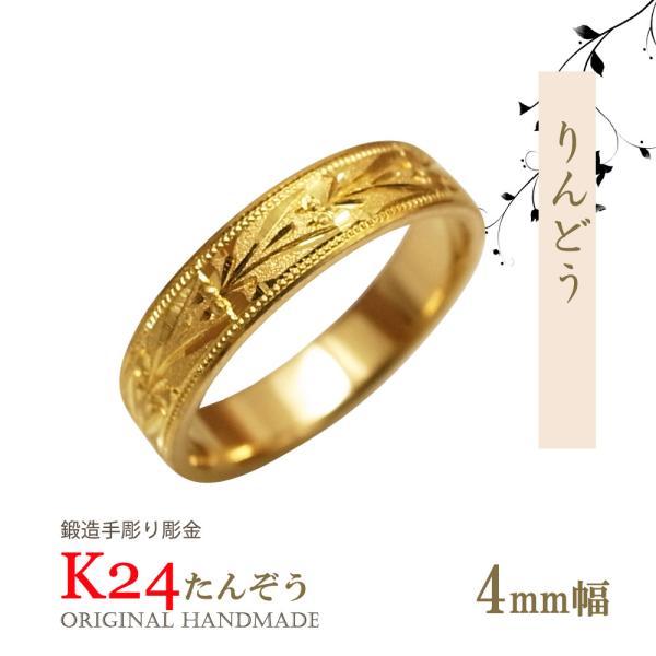 純金リング 大きいサイズ K24 24金 平打りんどう彫巾4mm9g 手彫彫金 高密度 鍛造 たんぞう 指輪 記念日 ギフト オーダー 結婚指輪