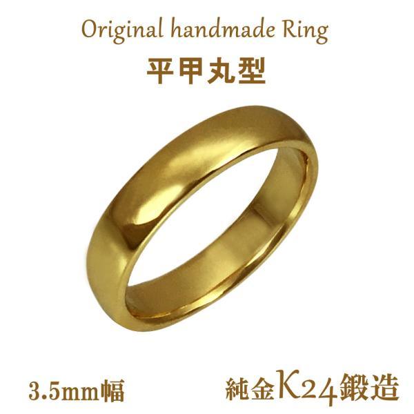 純金リング 小さいサイズ K24 24金 平甲丸 巾3.5mm5g 結婚指輪 マリッジ オーダー 高密度 鍛造 たんぞう 記念日 ギフト 手造り