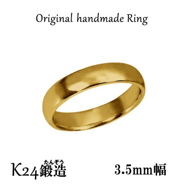 純金リング K24 24金 平甲丸3.5mm7g オーダー 結婚指輪 高密度 鍛造 たんぞう 指輪 記念日 ギフト