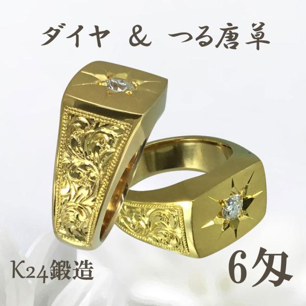K24リング 24金 横三味印台 ダイヤ 0.2ct 五光留 両肩彫金 つる唐草6匁 指輪 高密度 鍛造 たんぞう 記念日 ギフト メンズ