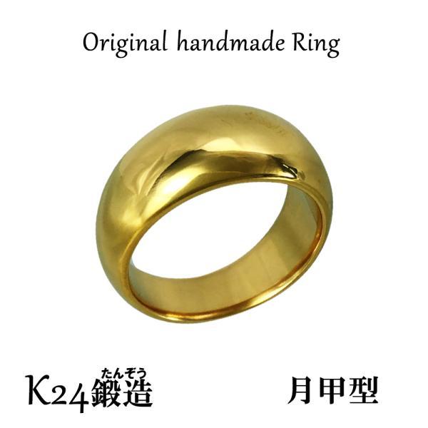 純金リング K24 月甲型 つきこう20gオーダー  結婚指輪  24金 指輪 高密度 鍛造 たんぞう 記念日 ギフト
