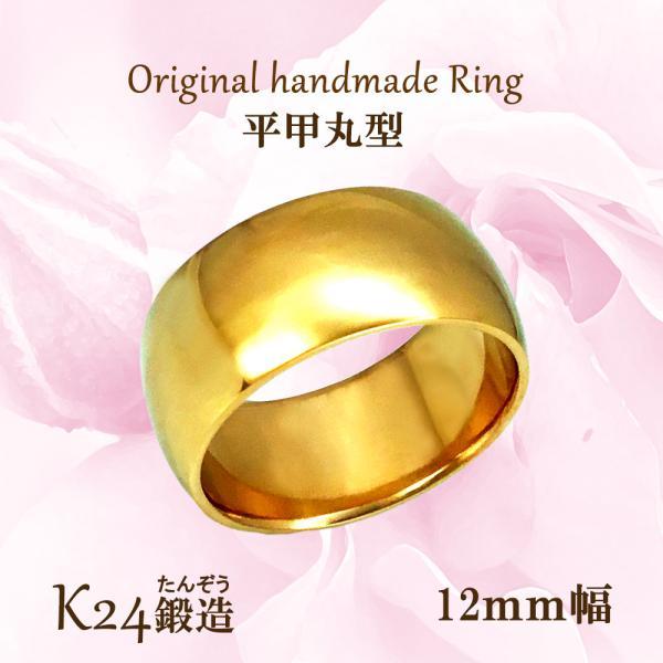 純金リング K24 24金 大きいサイズ 平甲丸12mm35g オーダー 結婚指輪 高密度 鍛造 たんぞう 指輪 記念日 ギフト