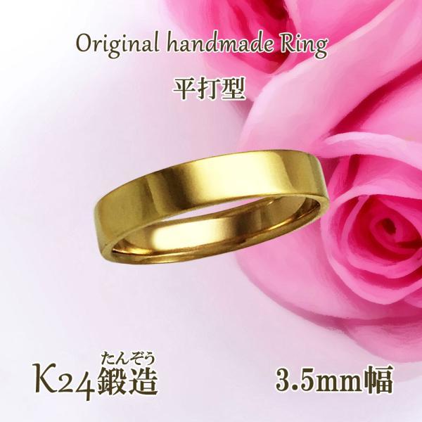 純金リング K24 24金 大きいサイズ 平打巾3.5mm6g オーダー 結婚指輪 高密度 鍛造 たんぞう 指輪 記念日 ギフト
