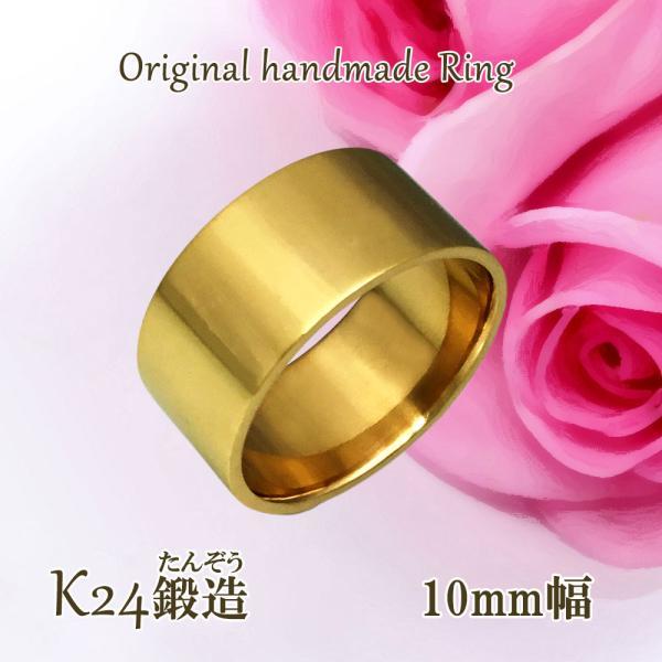 純金リング K24 平打型 10mm 16g オーダー  結婚指輪  24金 指輪 高密度 鍛造 たんぞう 記念日 ギフト