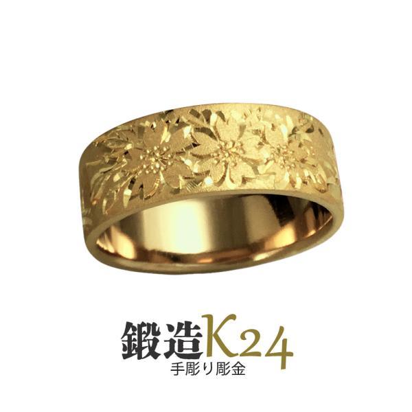 純金リング 大きいサイズ K24 24金 平打 桜彫巾7mm15g 手彫彫金 高密度 鍛造 たんぞう 指輪 記念日 ギフト オーダー 結婚指輪