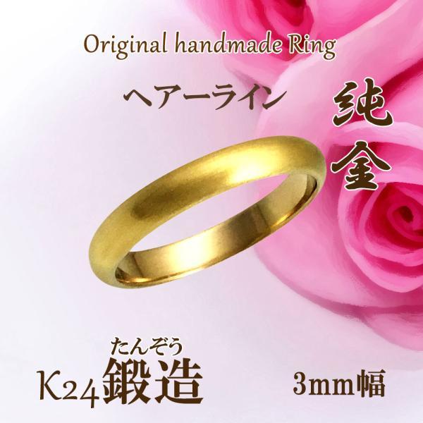 純金リング K24 24金 大きいサイズ 甲丸3mm6.5gヘアーライン オーダー 結婚指輪 高密度 鍛造 たんぞう 指輪 記念日 ギフト