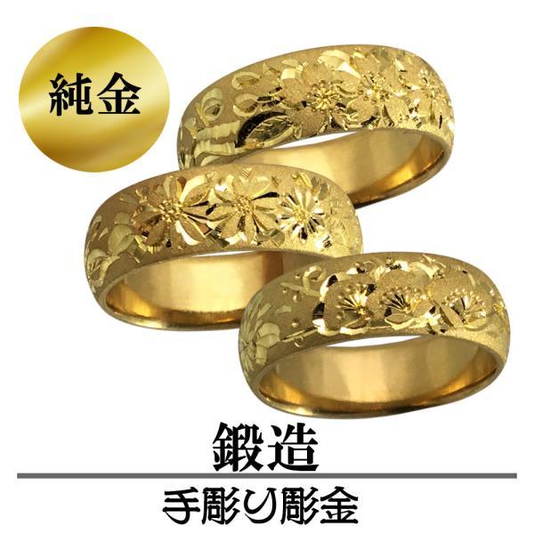 純金リング 大きいサイズ K24 24金 平甲丸 三名花ミル無し彫巾6mm12g 手彫彫金 高密度 鍛造 たんぞう 指輪 記念日 ギフト オーダー 結婚指輪