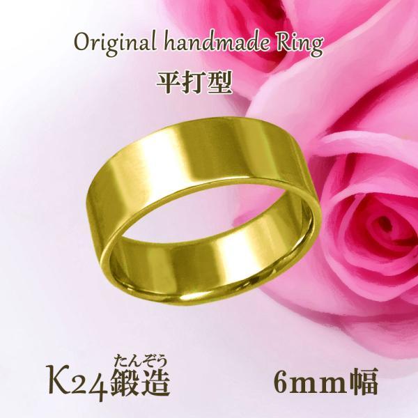 純金リング K24 平打シンプル巾6mm8g 24金 指輪 高密度 鍛造 たんぞう 記念日 ギフト オーダー