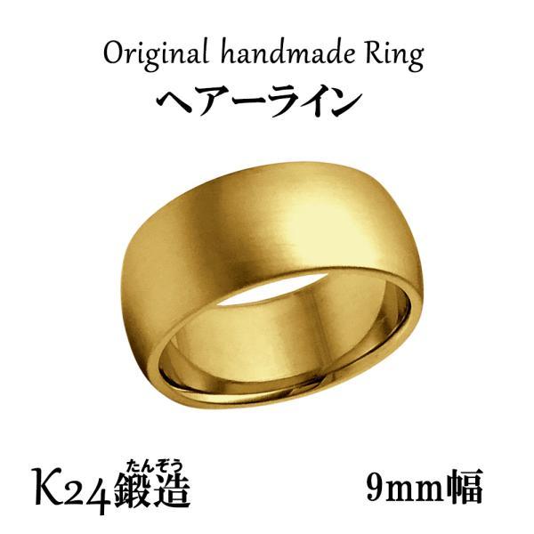 純金リング 大きいサイズ K24 24金 平甲丸9mm27.5gヘアーライン オーダー 結婚指輪 高密度 鍛造 たんぞう 指輪 記念日 ギフト