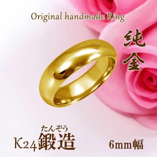 純金リング K24 24金 大きいサイズ 甲丸25gオーダー 結婚指輪 高密度 鍛造 たんぞう 指輪 記念日 ギフト