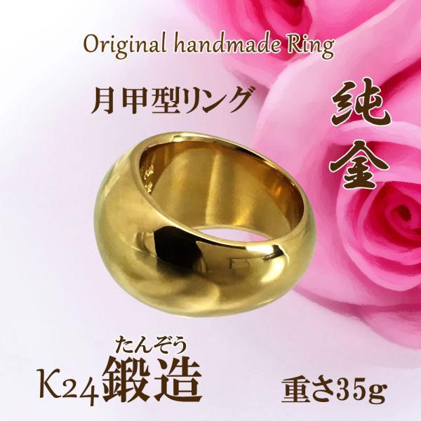 純金リング K24 月甲 つきこう35g オーダー  結婚指輪  24金 指輪 高密度 鍛造 たんぞう 記念日 ギフト