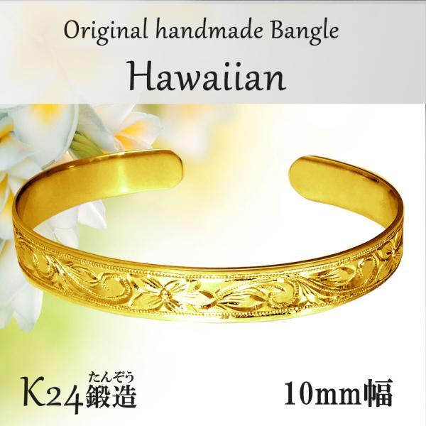 純金 24金 バングル ハワイアン手彫彫金 50g 高密度 鍛造 たんぞう 記念日 ギフト オーダー
