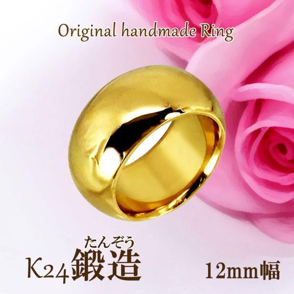 純金リング K24 甲丸型 シンプル 巾12mm 43g 24金 指輪 高密度 鍛造 たんぞう 記念日 ギフトオーダー