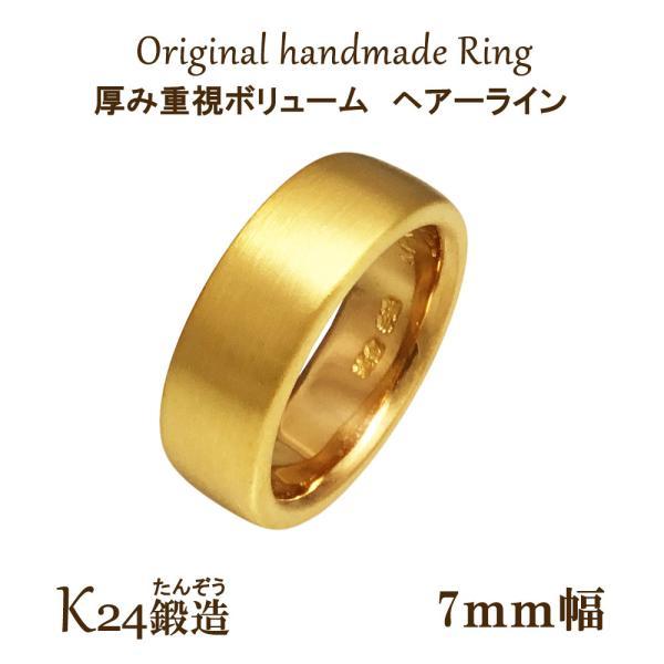 純金リング 大きいサイズ K24 24金 平甲丸 巾7mm28gボリューム内甲ヘアーライン 高密度 鍛造 たんぞう 指輪 記念日 ギフト オーダー シンプル 結婚指輪