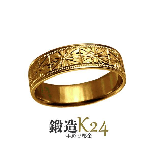 純金リング 大きいサイズ K24 24金 平打 コスモス彫巾5mm7g 手彫彫金 高密度 鍛造 たんぞう 指輪 記念日 ギフト オーダー