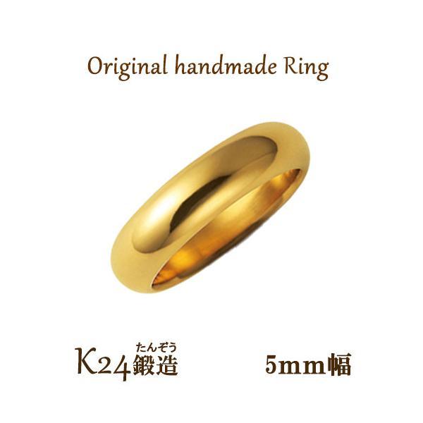 純金リング K24 24金 大きいサイズ 甲丸巾5mm14g オーダー 結婚指輪 高密度 鍛造 たんぞう 指輪 記念日 ギフト
