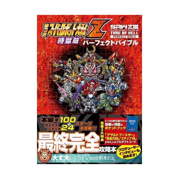 中古:第3次スーパーロボット大戦Z 時獄篇 パーフェクトバイブル (ファミ通の攻略本) jo-5butya