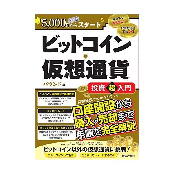 中古:月5,000円からスタート ビットコイン・仮想通貨 投資超入門