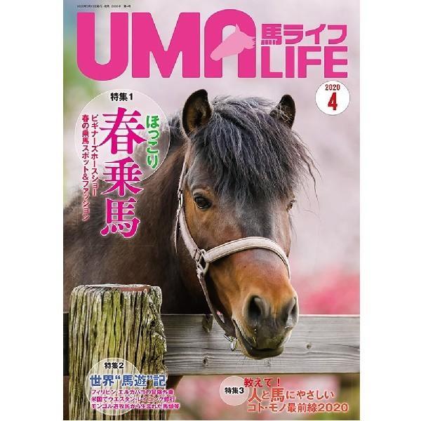 UMA LIFE 馬ライフ 2020年4月号