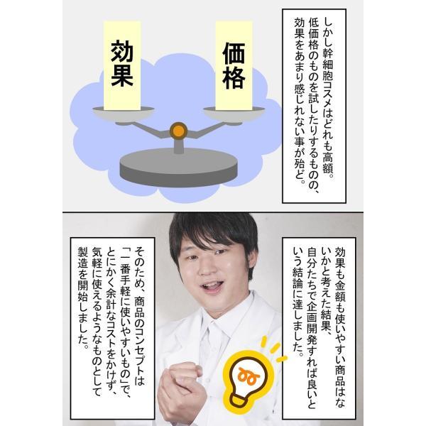 ☆コスパ重視の幹細胞コスメ☆【ヒト幹細胞エキス15%配合】SMPL セルポテンシャル|jobikai|09