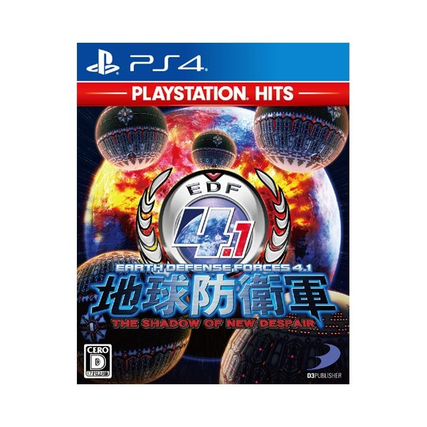 PS4【新品】 地球防衛軍4.1 THE SHADOW OF NEW DESPAIR [PlayStation Hits]|jogo-2011