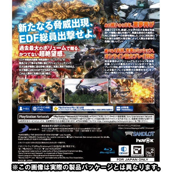 PS4【新品】 地球防衛軍4.1 THE SHADOW OF NEW DESPAIR [PlayStation Hits]|jogo-2011|02