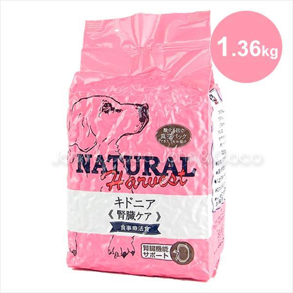 ナチュラルハーベスト(療法食)  キドニア  腎臓ケア 1.36kg
