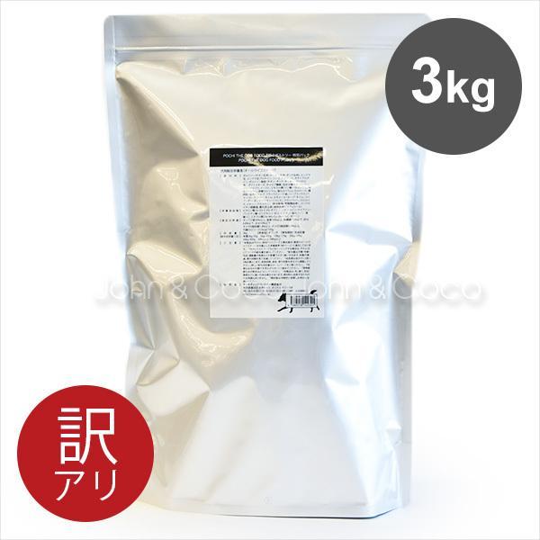 POCHI(ポチ)ザ・ドッグフード3種のポルトリー-3kg特別パックグレインフリー低脂肪