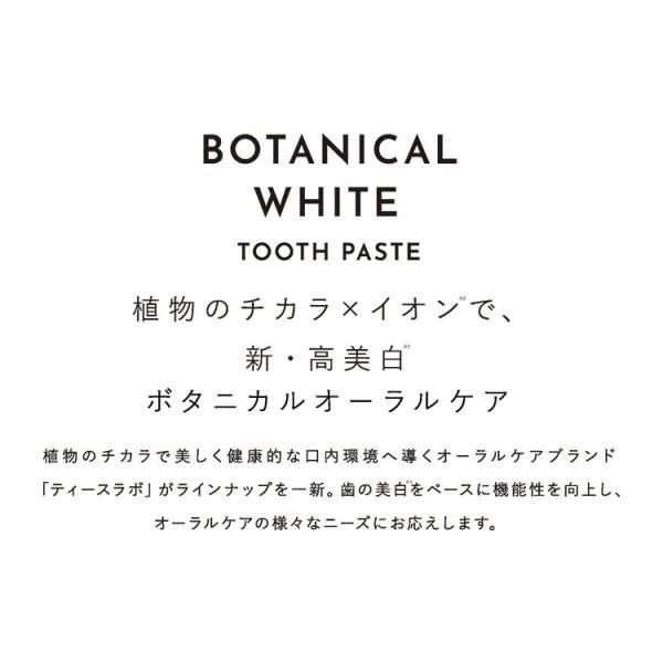 ティースラボ ボタニカルホワイト 歯磨き粉 ホワイトニング 歯周病 ボタニカル オーガニック 口臭ケア ドライマウス 泡 ミント 歯磨き|joiedebeaute|03