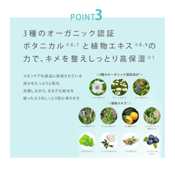 [公式] アンレーベル モイストボタニカル 洗顔フォーム 120g unlabel 日本製|joiedebeaute|04