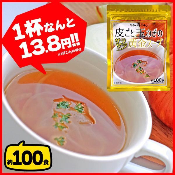 玉ねぎスープ淡路島たまねぎスープ玉ねぎスープの素オニオンスープ玉葱スープ業務用約100食
